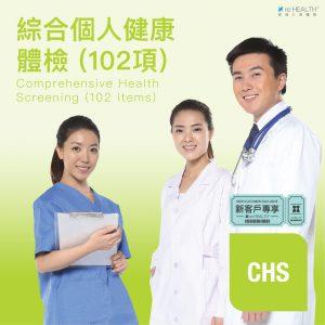 綜合個人健康體檢 (102項)