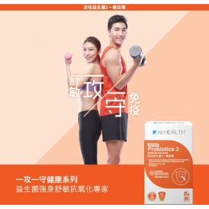 re:HEALTH 活性益生菌2 - 健活素(30粒)