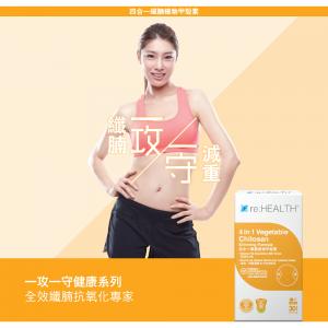 re:HEALTH 四合一纖腩甲殼素 (30粒)