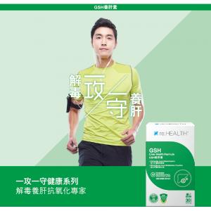 re:HEALTH GSH養肝素 (30粒)