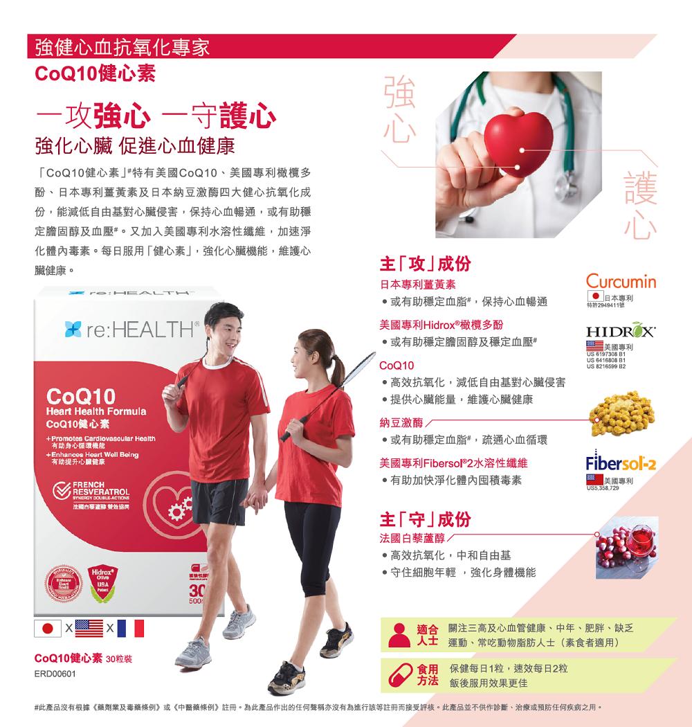 re:HEALTH CoQ10健心素 (30粒)