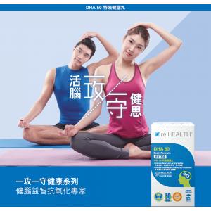 re:HEALTH DHA 50 特強健腦丸 (60粒)