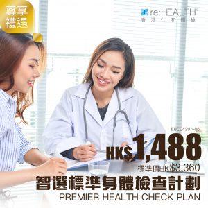 智選標準身體檢查計劃1488